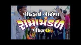 Pithad Ramamandal ЧАСТЬ - 7 ll Mahendragadh (fagashiya) ll Morbi 2021 ll Best Ramamandal