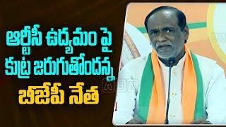 Telangana BJP President K Laxman LIVE | TSRTC Strike | ABN LIVE