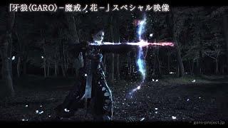 牙狼〈GARO〉-魔戒ノ花-」 http://garo-project.jp/TV4 哀川翔がついに...