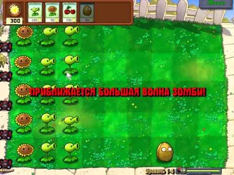 Plants vs Zombies / Растения против Зомби - Полная версия для ПК