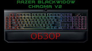 Razer BlackWidow Chroma V2 обзор