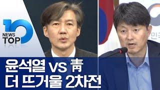 윤석열 vs 靑 더 뜨거울 2차전