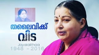 Jayalalithaa, Tamil Nadu Chief Minister, Passes Away