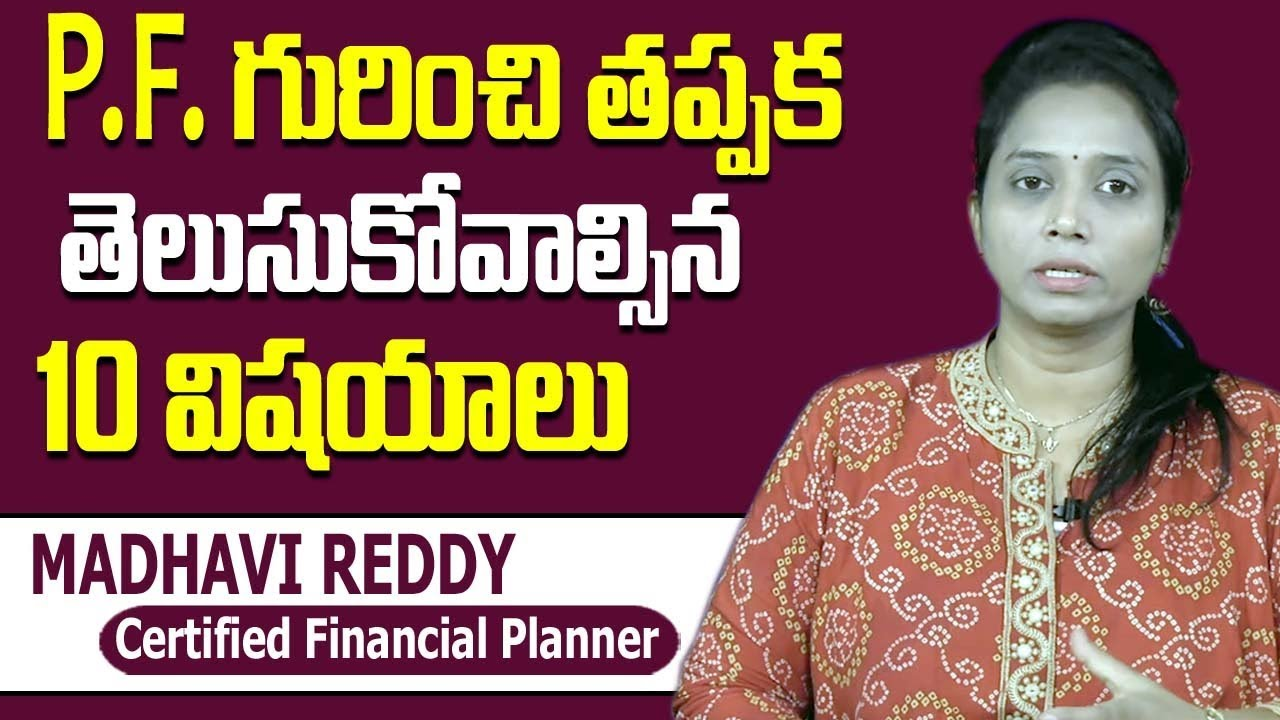 Download What is PF(Provident Fund)? || How To Withdrawal Provident Fund || Madhavi Reddy || SumanTV Life