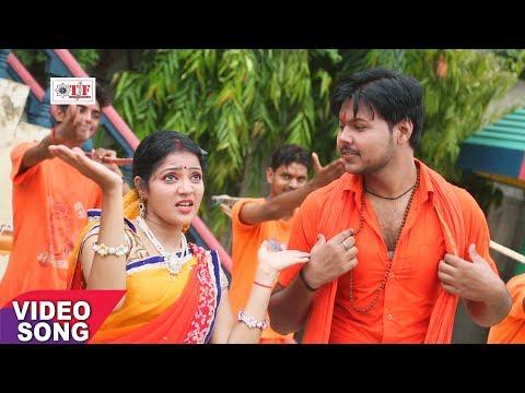 Chhotu Tiwari Kanwar Geet - Chhotua Ke Sange Chala Devghar - Chhotua Chalal Devghar - Bhojpuri Songs