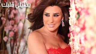 Najwa Karam Ykhalili Albak   نجوى كرم يخليلي قلبك