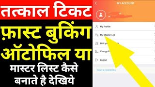 IRCTC Tatkal Ticket Fast Booking Best Autofill Is Master List How To Use In Rail Connect App screenshot 3