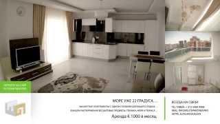 Аренда Elite Life III 1+1 € 1000 в месяц Недвижимость в Турции Алания(Хотите купить недвижимость в Турции? Узнать цены на недвижимость в Алания? Обращайтесь к профессионалам:..., 2015-05-29T17:46:19.000Z)