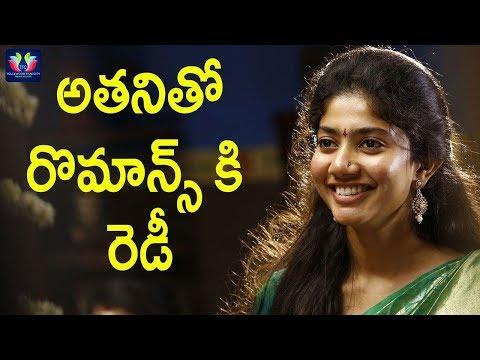 అతనితో రొమాన్స్ కి రెడీ| Latest Movie Updates | Telugu Full Screen
