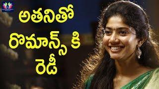 అతనితో రొమాన్స్ కి రెడీ  | latest movie updates | telugu full screen