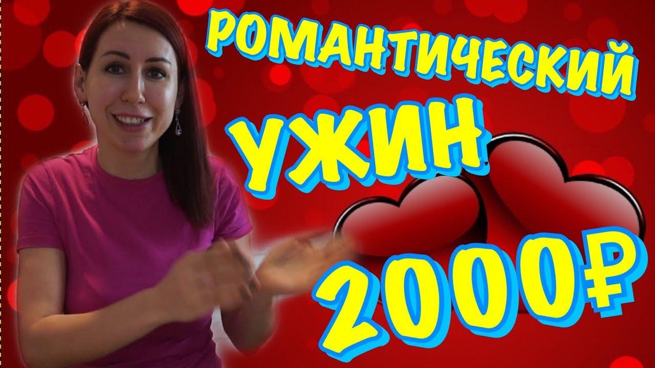 РОМАНТИЧЕСКИЙ УЖИН ЗА 2000 РУБЛЕЙ.