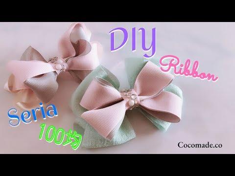 簡単リボンの作り方グログランでヘアアクセやバレッタが良く似合う How to make a Ribbon