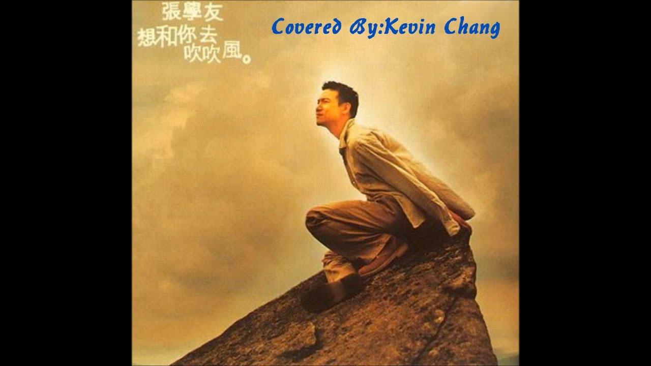 張學友 - 想和你去吹吹風 (Cover) by 張凱盛 Kevin Chang - YouTube