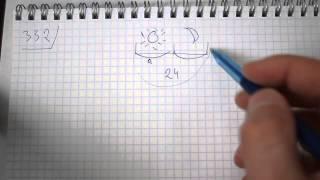 Задача №332. Математика 5 класс Виленкин.