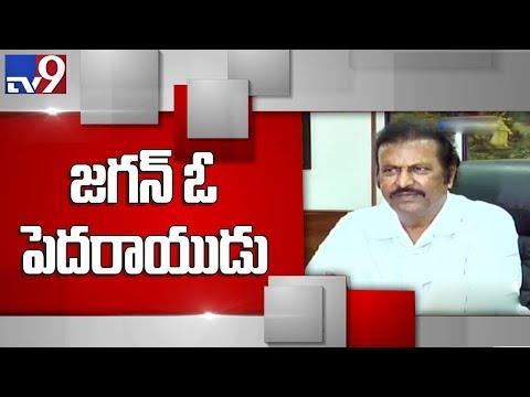 గెలిస్తే ఒకటి, గెలవకపోతే ఒకటి చెబుతారు : Mohan Babu - TV9