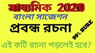 Madhyamik bengali paragraph Suggestion 2020 WBBSE/Class10 west bengal board of secondary education