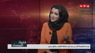 الطلبة اليمنيين المبتعثين للخارج ... معاناة دائمة فهل من استجابة حكومية؟ | حديث المساء