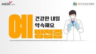 한국건강관리협회 메디체크 예방접종 건강한 내일 약속해요…