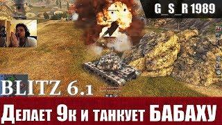 Wot Blitz - Правильный МЕРСИ  Может в 9к урона и грамотную игру - World Of Tanks Blitz Wotb