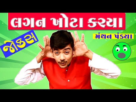 Gujarati Jokes New By Manthan Pandya || Gujarti Comedy Show By Gujju Comedy