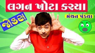 gujarati jokes new by manthan pandya || gujarti comedy show by gujju comedy