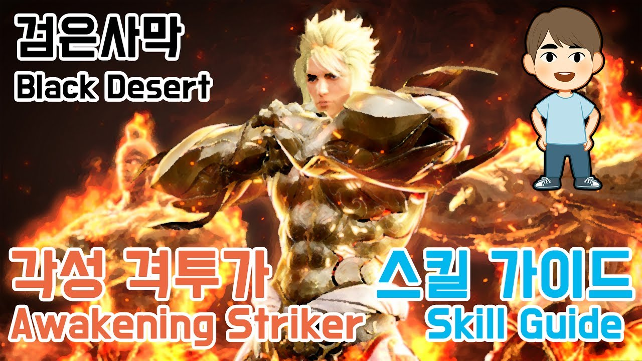 black desert how to get armstrong skill add on guide