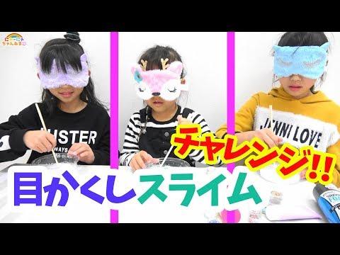 目かくしスライムチャレンジ!Blindfold slime Challenge★にゃーにゃちゃんねるnya-nya channel