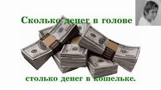 Где спрятаны ваши деньги в Квадрате Пифагора. Секреты денег в психоматрице.  День 2
