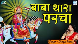 free mp3 songs download - Baba thara parcha mp3 - Free