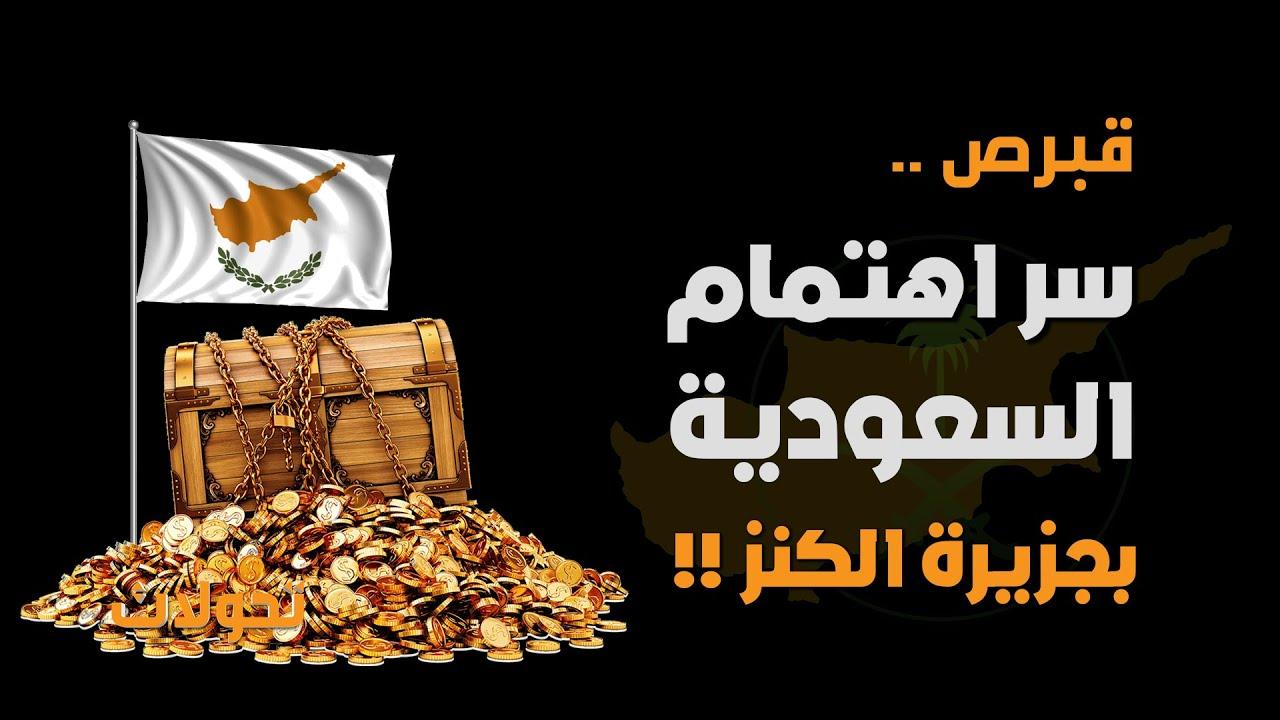 قبرص .. سر الاهتمام السعودي بجزيرة الكنز