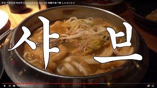 부산 기장맛집 바르미샤브샤브칼국수 샤브샤브 韓国の食べ物…