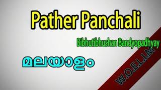 Pather Panjali in Malayalam,Pather Panjali novel summary in Malayalam