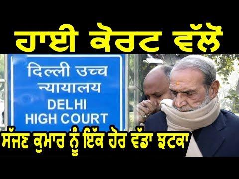 Breaking : Sajjan Kumar को एक और बड़ा झटका, 31 Dec तक करना पड़ेगा Surrender
