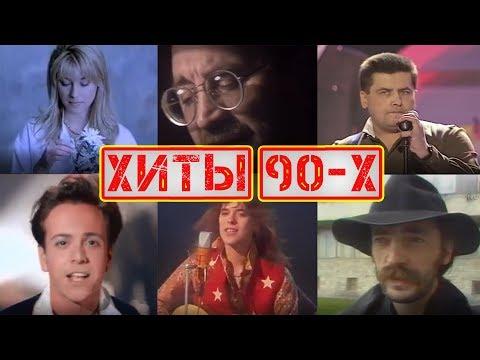 САМЫЕ ПОПУЛЯРНЫЕ ХИТЫ 90-Х  РУССКИЕ ПЕСНИ 90 ГОДОВ  ПОПРОБУЙ НЕ ПОДПЕВАТЬ ЧЕЛЛЕНДЖ
