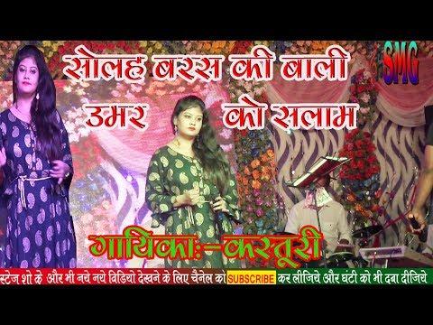 Solah Baras Ki Bali Umar Ko Salaam   Singer:- Kasturi 📢🎤santosh Music Group   Stag Program