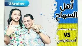 اهل السماح ب 100 غيار وشكل جديد | احمد التونسي وعبسلام