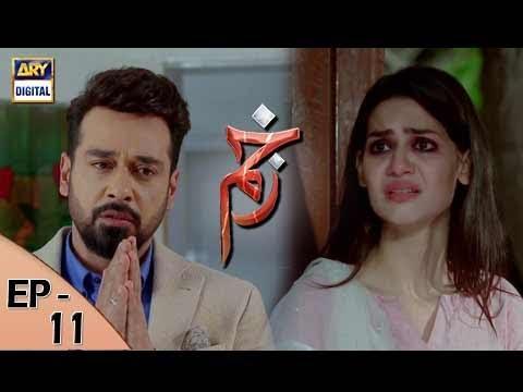 Zakham Episode 11 - 12th July 2017 - ARY Digital Drama