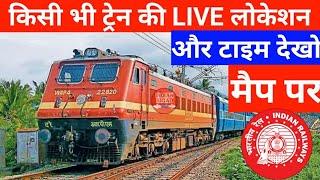 Live Train Running Status | Spot Your Train | Online Train Status