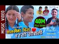 Balakhaima Dil Basyo Gauthali - New Nepali Child Song 2020  Rupesh Chand  Milan BK, Puja Gaha