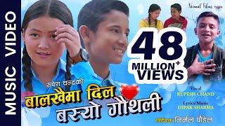 Balakhaima Dil Basyo Gauthali - New Nepali Child Song 2020 || Rupesh Chand || Milan B.K., Puja Gaha