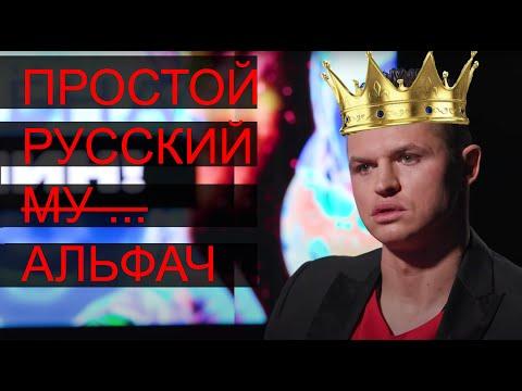 Дмитрий Тарасов - рупор Домостроя!