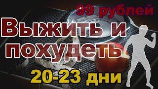 Выживание и похудение на 99 рублей в день. 20-23 дни