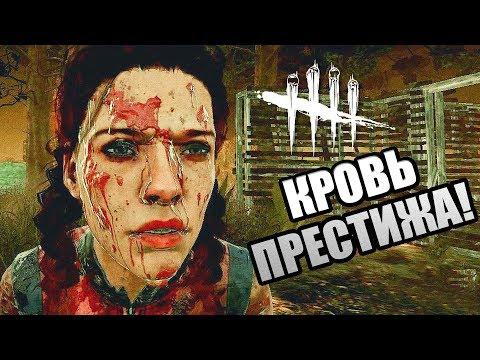Dead by Daylight ► КРОВЬ ПРЕСТИЖА!