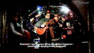 Андрей Крупин и Бакинский Тандем.Музыка хорошего настроения.Попурри концертных программ