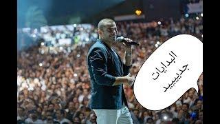 Amr diab new song 2020 Dubai elbdayat عمرو دياب حلو البدايات الألبوم الجديد دبي ٢٠٢٠ و وياه