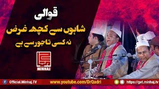 Beautiful Qawali - Sher Ali Mehar Ali - 2020