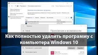 Как удалить любую установленную программу со своего компьютера на операционной системе Windows 10