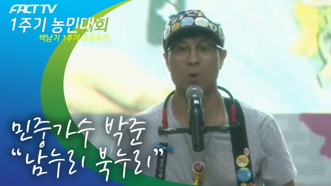 민중가수 박준 - 남누리 북누리 (Live)