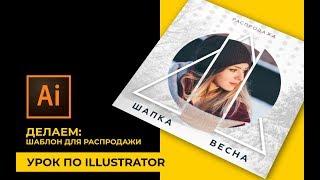 Красивый шаблон для распродажи. Урок по Illustrator. Уроки по Иллюстратору.