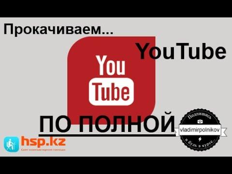 Прокачиваем YouTube